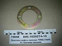 Пластина муфты привода ТНВД (передняя) (пр-во ЯМЗ)