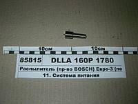 Распылитель Евро-3 (пр-во АЗПИ) (конт) DLLA 160P 1780