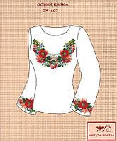 Заготовка на вышиванку женскую ОСІННЯ КАЗКА, фото 1
