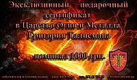 Подарочный сертификат в кузницу на 1000 грн.