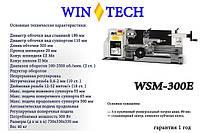 Cтанок токарный по металу Wintech WSM-300E