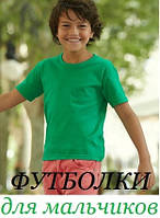Детская футболка для мальчиков 100% хлопок