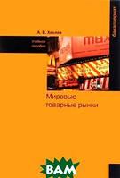 А. В. Хохлов Мировые товарные рынки. Учебное пособие