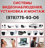 Установка видеонаблюдения Алушта. Системы видеонаблюдения в Алуште. Монтаж видеонаблюдения, систем камер
