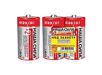 Батарейка Наша сила R20 D G3 (2шт, трей 2/288)