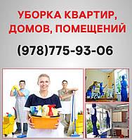 Уборка квартир, дома, помещений Симферополь. Генеральная уборка в Симферополе квартир, офисов, домов.