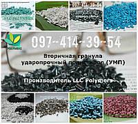 Продам вторичную гранулу полистирол ударопрочный  ПС