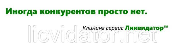 клининговая компания Харьков