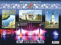 почтовый блок из четырех марок « Красота и величие Украины . Винницкая область » .