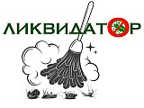 Компания ЛИКВИДАТОР - Дезинфекция, Дезинсекция, Дератизация, Дезодорация - наша специализация!