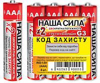 Батарейка Наша сила R03 ААА G3 (4шт, трей, 4/60/2400), фото 1