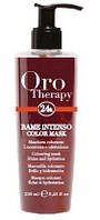 Fanola oro therapy color mask for hair rame intenso-Интенсивная тонирующая маска для волос медная  250 мл.