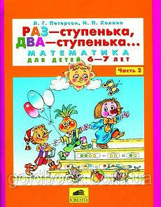 Математика для детей 6-7 лет (2 часть)