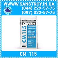 Клей для мраморной плитки и стеклянной мозаики Ceresit  CM-115 (25кг)