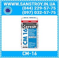Эластичный клей для плитки Ceresit СМ-16 EasyFlex (25кг)