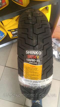 Моторезина  170 80 r15 SHINKO задняя SR734 170/80-15 77H T/L SR734 задняя, фото 2