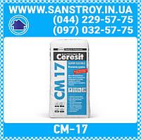 Клей для плитки и камня Ceresit CM-117 (25кг)