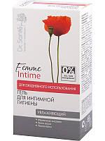 Увлажняющий гель для интимной гигиены Dr.Sante Femme Intime 230мл
