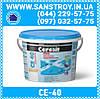 Затирка для швов Ceresit CE-40 абрикос