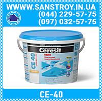 Затирка для швов Ceresit CE-40 бежевый