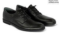 Мужские классические кожаные туфли на каблуке