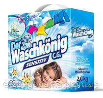 Детский бесфосфатный стиральный порошок Waschkonig Sensitive 2 кг