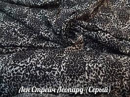 Лен Стрейч Леопард (Серый)