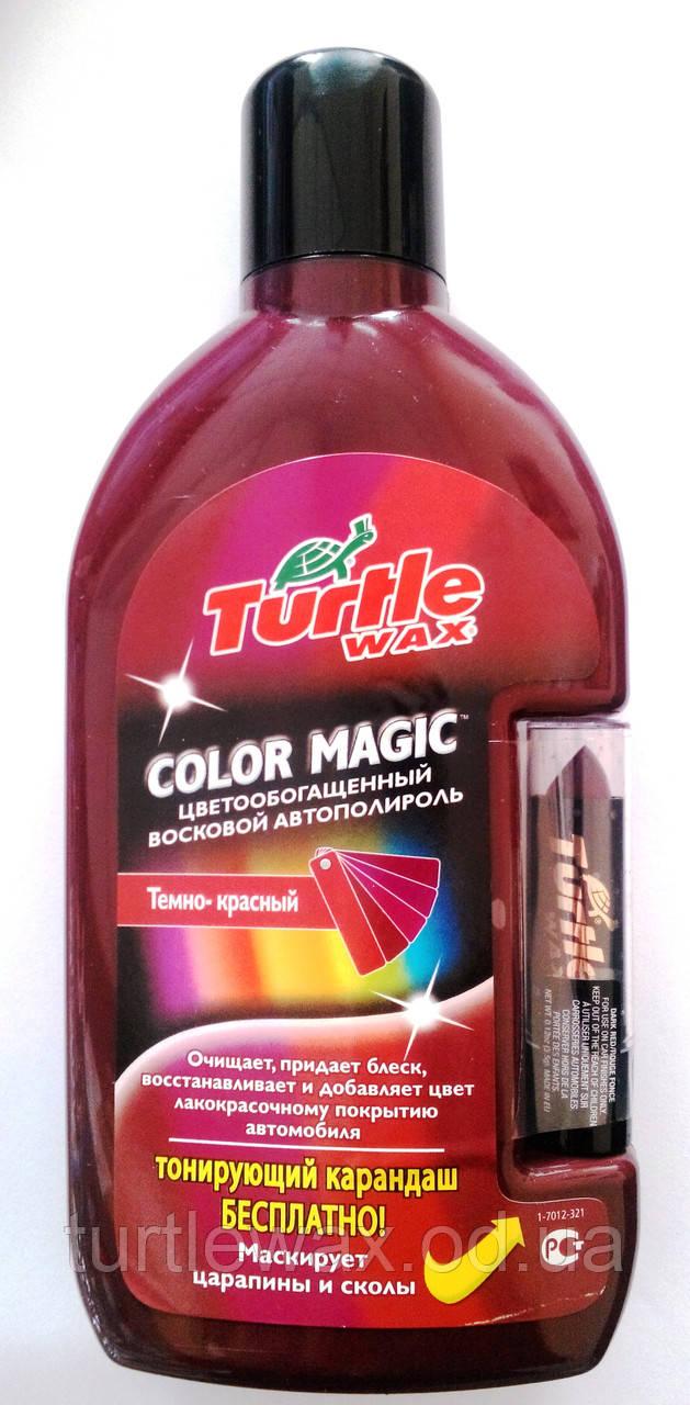 Полироль темно-красный+карандаш Turtle Wax
