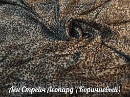 Лен Стрейч Леопард (Коричневый)