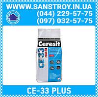 Ceresit CE-33 Plus (светло-серый) 2кг