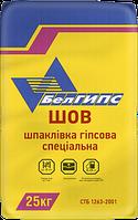 Шпаклевка БелГипс для швов 25кг