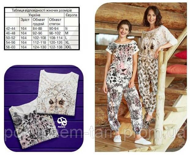 Женская пижама СОВА - до 60-го размера  продажа 9bcac91bb9e80