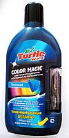 Полироль темно-синий+карандаш Turtle Wax