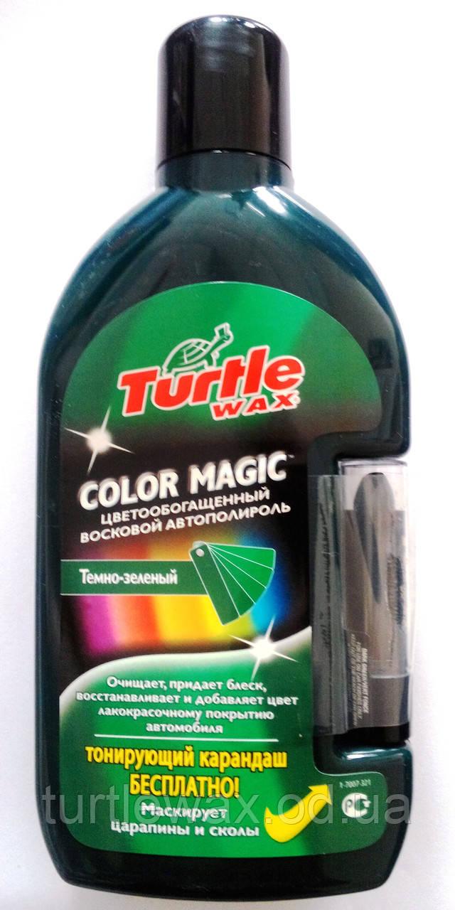 Полироль темно-зеленый+карандаш Turtle Wax