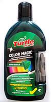 Полироль темно-зеленый+карандаш Turtle Wax, фото 1