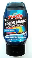 Полироль темно-синий Turtle Wax