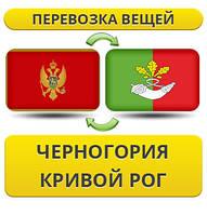 Перевозка Личных Вещей из Черногории в Кривой Рог