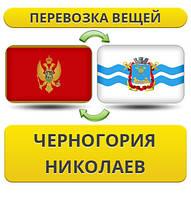 Перевозка Личных Вещей из Черногории в Николаев