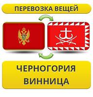 Перевозка Личных Вещей из Черногории в Винницу