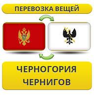 Перевозка Личных Вещей из Черногории в Чернигов