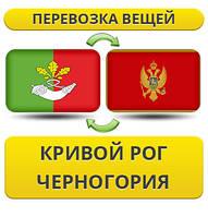 Перевозка Личных Вещей из Кривого Рога в Черногорию
