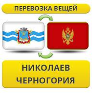 Перевозка Личных Вещей из Николаева в Черногорию