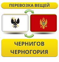 Перевозка Личных Вещей из Чернигова в Черногорию