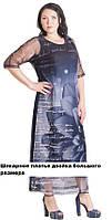 Шикарное платье двойка большого размера