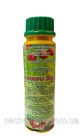 Инсектицид Препарат 30-Д 76% 0,22 кг Агропромника