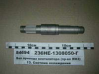 Вал привода вентилятора (L=185 мм) (пр-во ЯМЗ) ан. 236НЕ-1308050-А