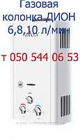 Колонка газовая Дион на 6, 8, 10 л, запчасти