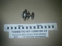 Термостат МАЗ, БелАЗ, К700 (ПРАМО)