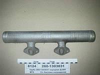 Труба передняя Д-260 (пр-во ММЗ)