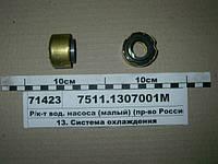 Р/к-т вод. насоса (малый) (пр-во Россия)